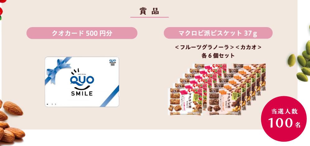 クオカード500円分&マクロビ派ビスケット