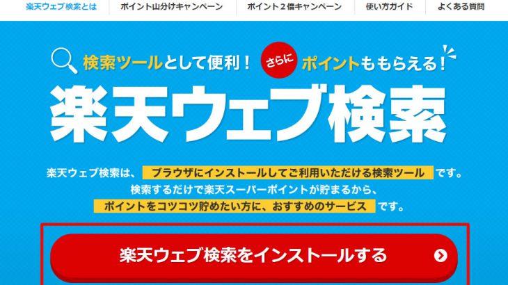 【2,100pt】楽天ウェブ検索 新規インストール