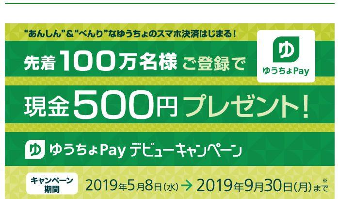 【先着100万名】500円全員無料プレゼント