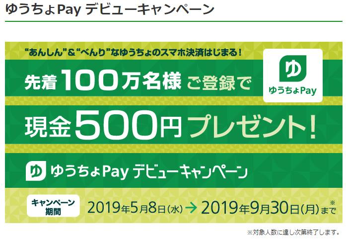 ゆうちょPayで現金500円全員無料プレゼント