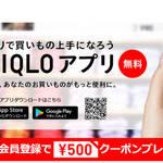 ユニクロのクーポン500円分全員無料プレゼント