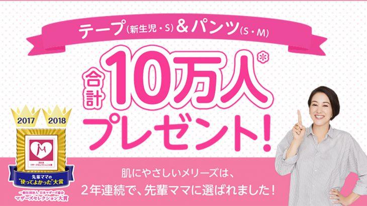 【10万人】メリーズ大量当選プレゼント