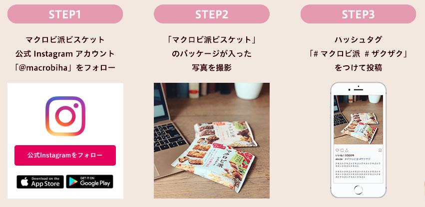 クオカード500円分&マクロビ派ビスケットの応募方法
