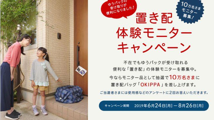 【10万人】ゆうパックの置き配バッグ
