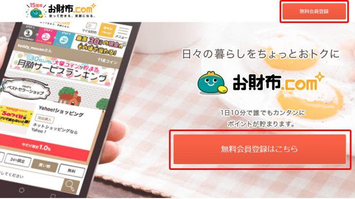 お財布.comの登録方法