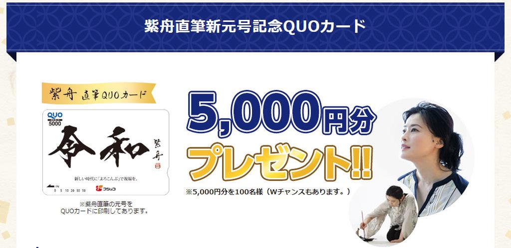 総計1,100名に紫舟直筆新元号記念QUOカードが当たるキャンペーンも同時開催中