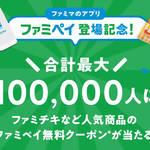 【10万名】ファミマから大量当選プレゼント