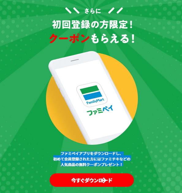ファミペイアプリをダウンロードして会員登録した人に、人気商品の無料クーポンプレゼント!